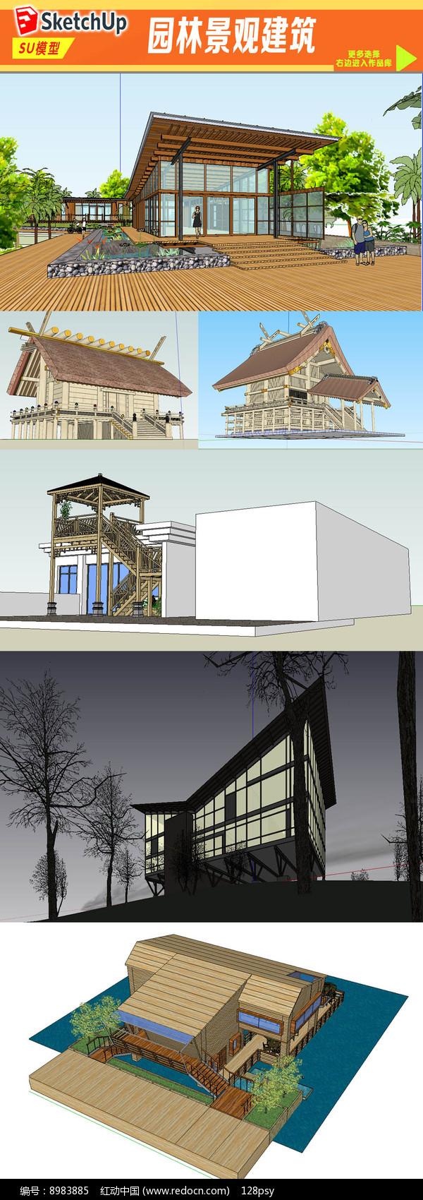 木屋建筑景观SU模型 图片