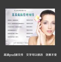 皮肤管理项目价目表设计