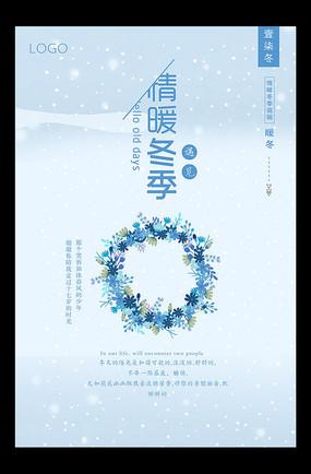 清新冬季促销海报设计