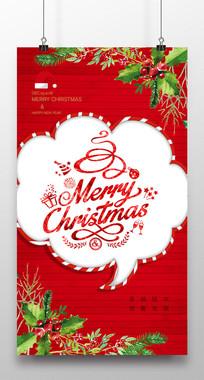 圣诞果圣诞海报