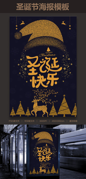 圣诞快乐创意海报 PSD