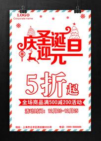 圣诞元旦活动促销海报