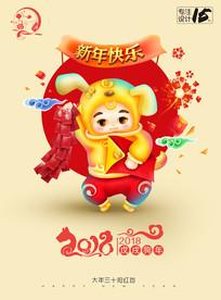 时尚创意春节促销海报