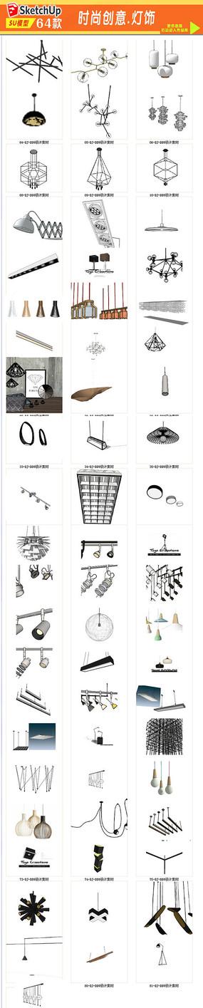 时尚创意灯饰设计素材