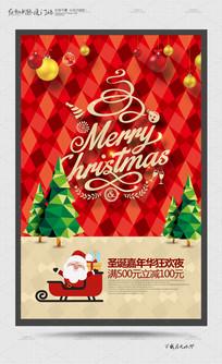 简约时尚国外圣诞节宣传海报