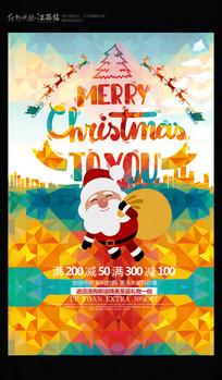 时尚创意圣诞节促销海报