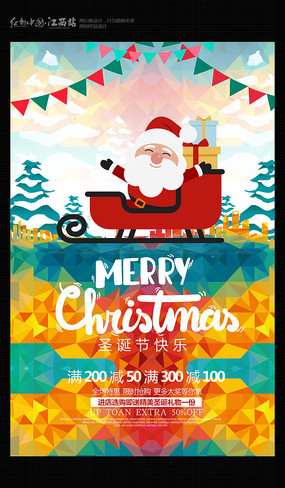 时尚创意圣诞节宣传海报 PSD