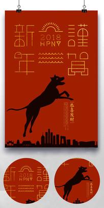 时尚狗年新年海报