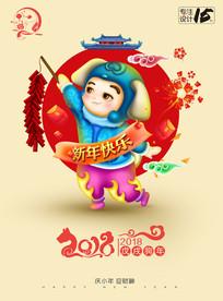 时尚手绘春节促销海报