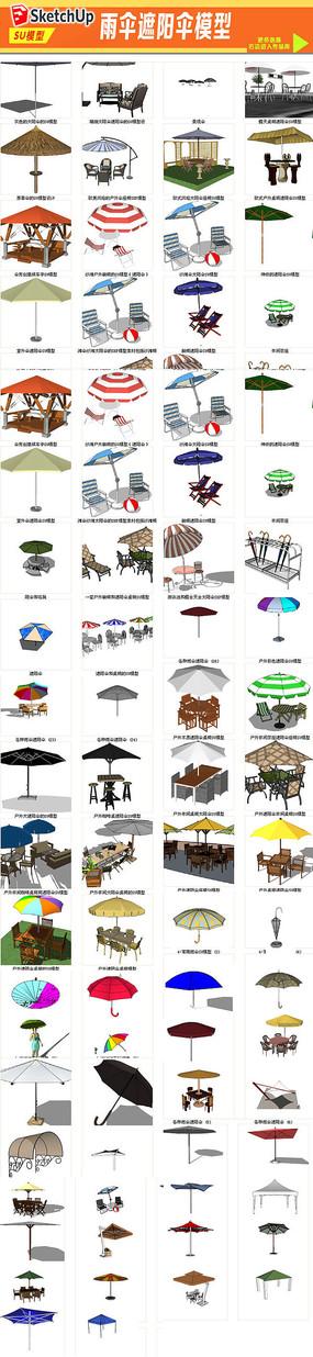 室外雨伞遮阳伞模型