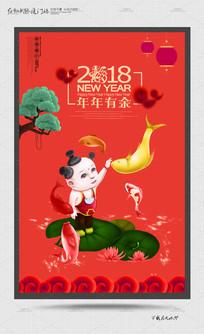 手绘创意年年有余宣传海报
