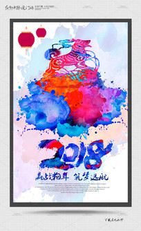 水彩创意2018狗年海报 PSD