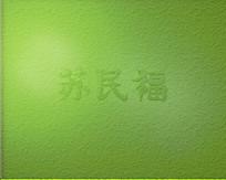 苏民福字体设计