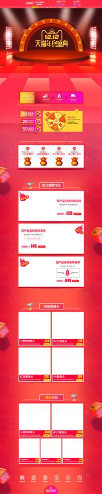 淘宝天猫红色双十二首页设计