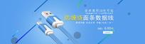 网络数据线banner设计 PSD