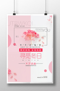 小清新冬季促销海报