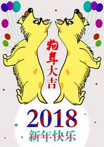 新年快乐卡通狗年海报