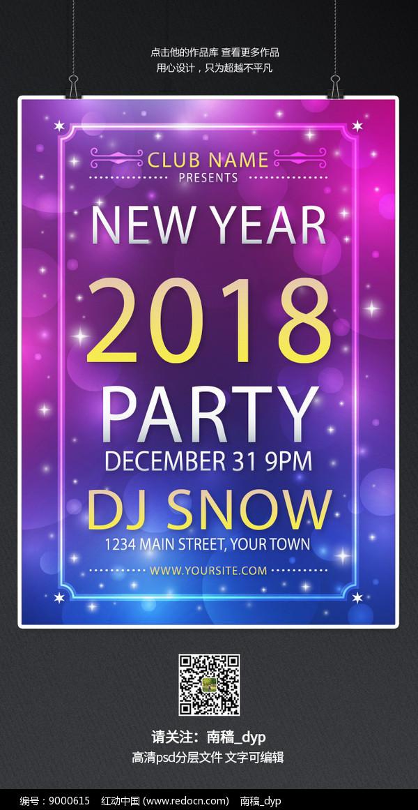 新年派对海报图片