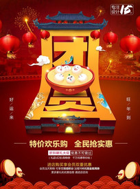 新年团圆促销海报