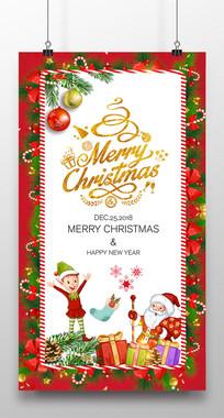 喜庆圣诞海报