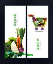 蔬菜宣传海报设计