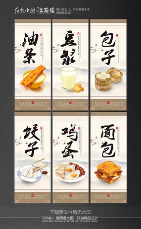 早餐展板中华美食传统