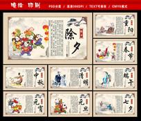 中国传统节日展板