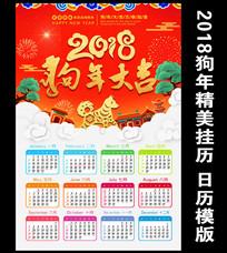 中国风2018企业狗年日历