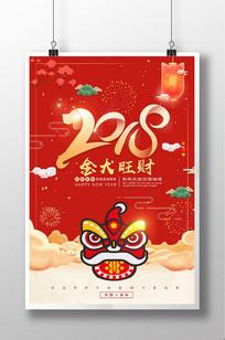 中国风狗年大吉海报