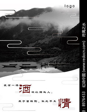 中国风酒类水墨海报PSD模板