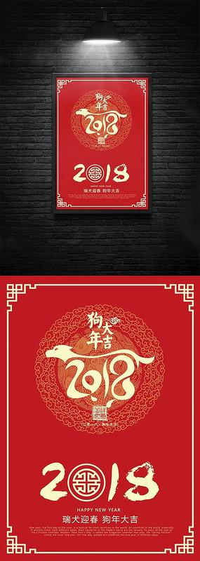 中国风新年海报模板