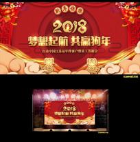 中国红2018年年会晚会背景