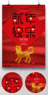 中国红狗年海报