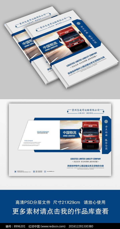 中国物流企业画册封面设计图片