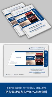 中国物流企业画册封面设计