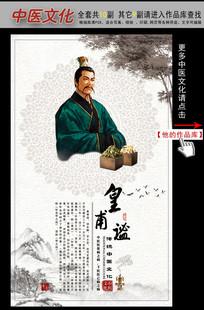 中医文化神医人物展板
