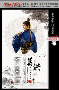 中医文化神医人物之葛洪
