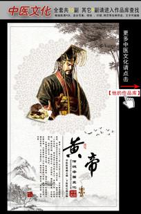 中医文化神医人物之黄帝