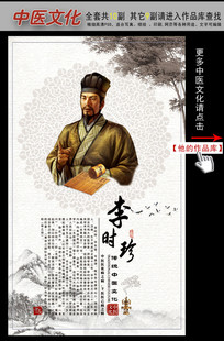 中医文化神医人物之李时珍