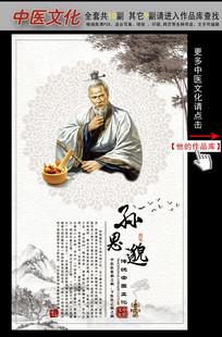 中医文化神医人物之孙思邈