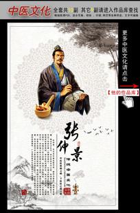 中医文化神医人物之张仲景