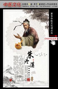 中医文化神医人物之朱丹溪