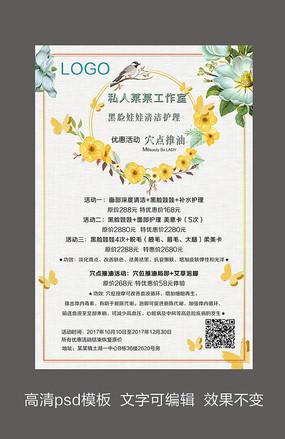 中医养生活动海报设计