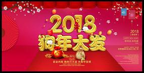 2018红色大气新年海报