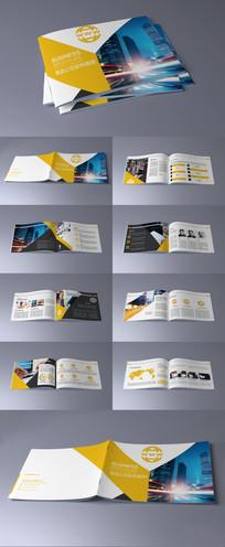 橙色集团公司工程宣传画册