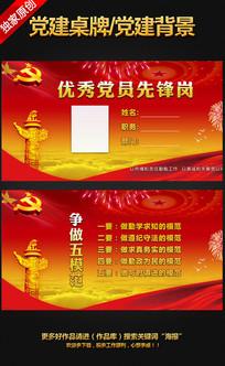 党员示范岗党建展板设计 PSD