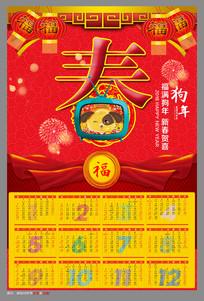 狗年日历挂历模板设计图片
