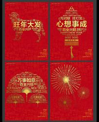 金字华丽新年海报