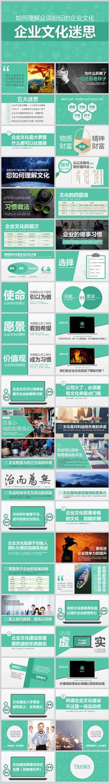 绿色商务企业文化展示PPT