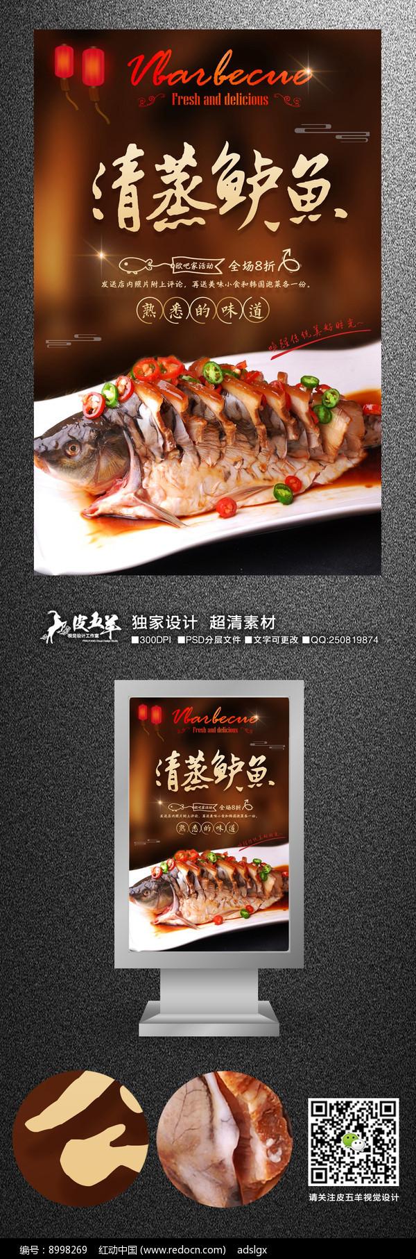 美味清蒸鲈鱼海报图片